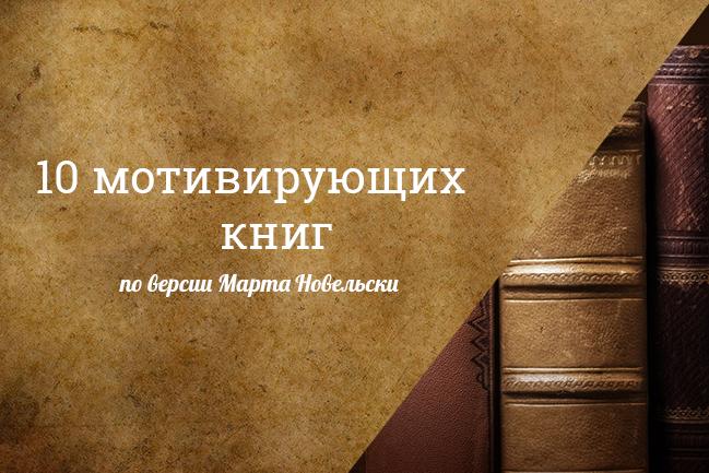10 лучших мотивирующих книг по версии Марта Новельски