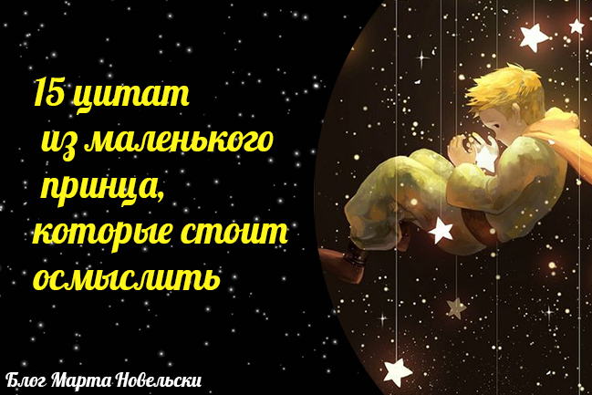 цитаты маленький принц