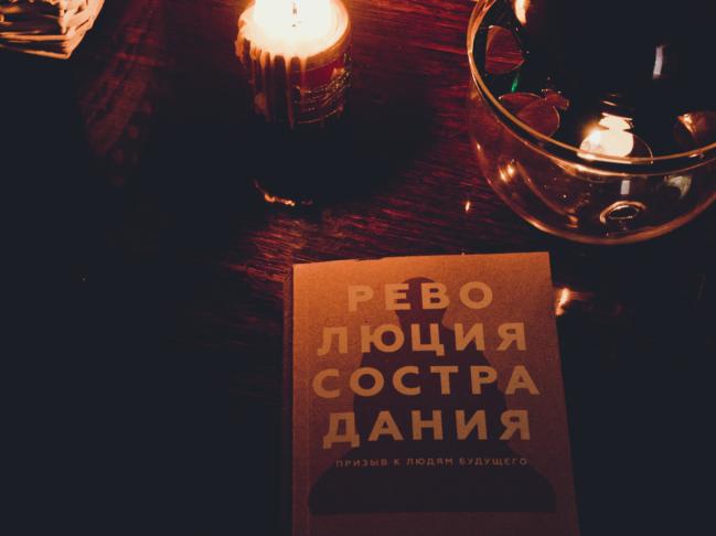 далай лама и март новельски обзор книги